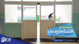 ผลงานการติดตั้ง หน้างาน โรงพยาบาลมะเร็งชลบุรี ประตูออโต้ดอร์ รุ่น มีจอ LED