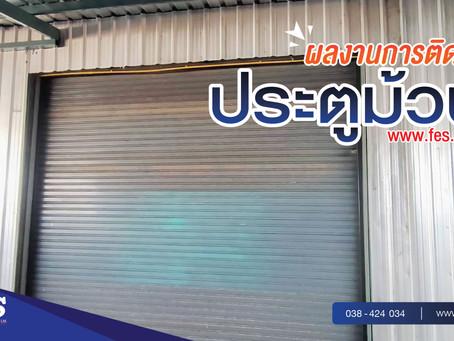 ผลงานการติดตั้งประตูม้วน หน้างาน บริษัทไทยซงอี