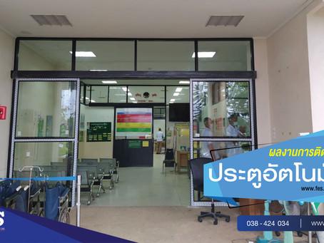 ผลงานการติดตั้ง หน้างาน โรงพยาบาลสัตหีบ กม.10 บาน 1 งานติดตั้งประตูออโต้ดอร์ รุ่น มีจอ LED
