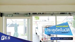 ผลงานการติดตั้ง ซอย กอไผ่ 4 เมืองพัทยา อำเภอบางละมุง งานติดตั้งประตูออโต้ดอร์ รุ่น มีจอ LED