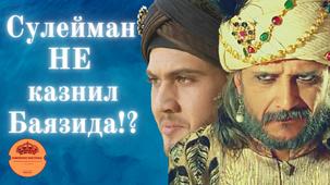 Шах Тахмасп. Он причастен к казни Баязида!