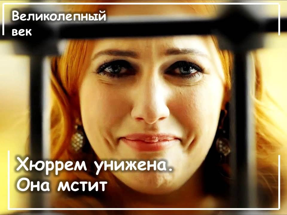 """стоп-кадр сериала """"Великолепный век"""""""