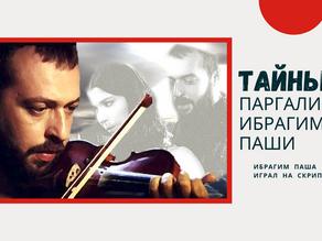 Ибрагим Паша Играл на Скрипке в Истории?  (Великолепный век)