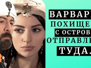 Как жилось «Французской королеве» в гареме османского султана?