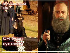 Кто стал султаном после Сулеймана Великолепного