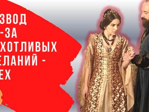 Она написала ему: «мы в разводе» ∣ История развода в османской династии