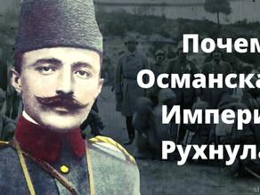 Почему Османская Империя Рухнула? Пора рассказать правду…