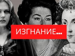 Как Выдворяли Потомков Хюррем из Страны / Османская история