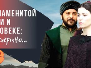 Трагедия в актёрском составе «Великолепного века».