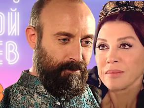Неужели в истории Сулейман был груб с Валиде, а она называла султана: «Мой Лев»?