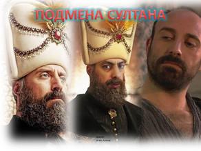 Как подменили Сулеймана в сериале «Великолепный век»