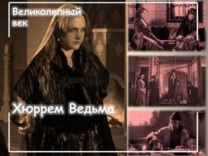 Дворцовая Ведьма или Три Самые Худшие Сплетни про Хюррем