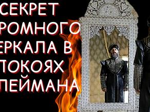Секрет огромного зеркала в покоях Сулеймана