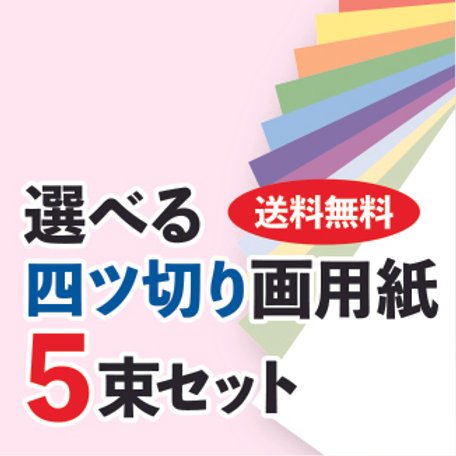 【送料無料】四ツ切判限定 5束セット