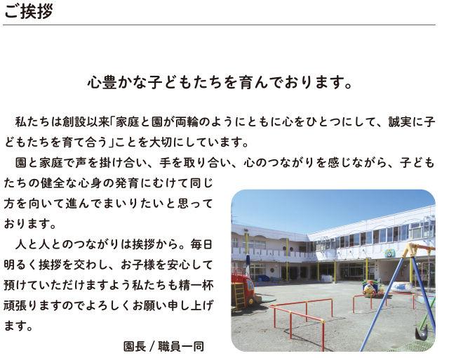 aisatsu_00.jpg