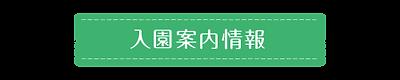 入園案内情報.png