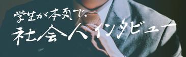【HP用】社会人インタビューバナー.jpg