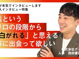 「仕事は面白がるもの」〜新人王営業マン(現在は人事)の茂田さんが語る、幸せに働き成果を出すための思考法〜