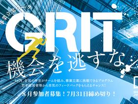 2021.07.20 成長したい学生限定・事業立案ワーク『GRIT』参加者募集!