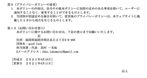 スクリーンショット 2021-04-10 23.25.39.png