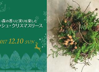 森のリース@グラムデザイン12/10(日)