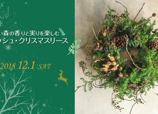 森のリース@グラムデザイン12/1(土)