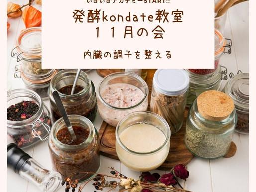 「発酵コンダテ教室」をオンラインにて行います!