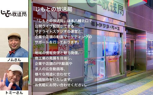じもとの放送局.png