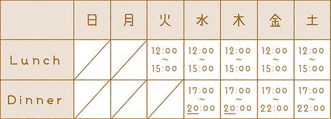 営業時間.png