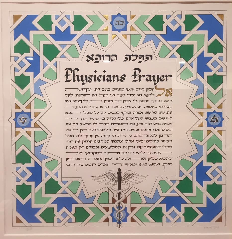 Physicians Prayer