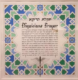 Physicians Prayer