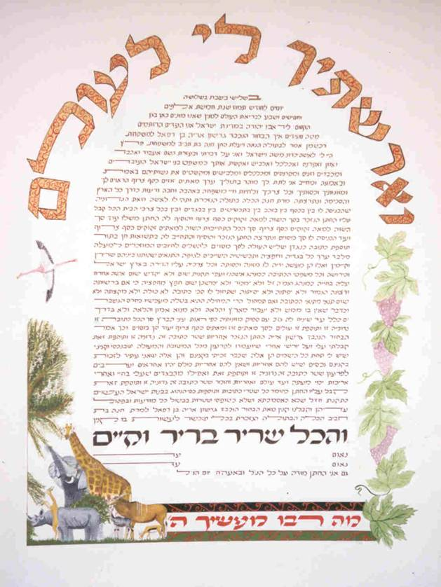 South African Ketubah
