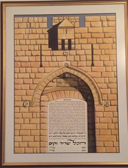 Jaffa Gate Ketubah
