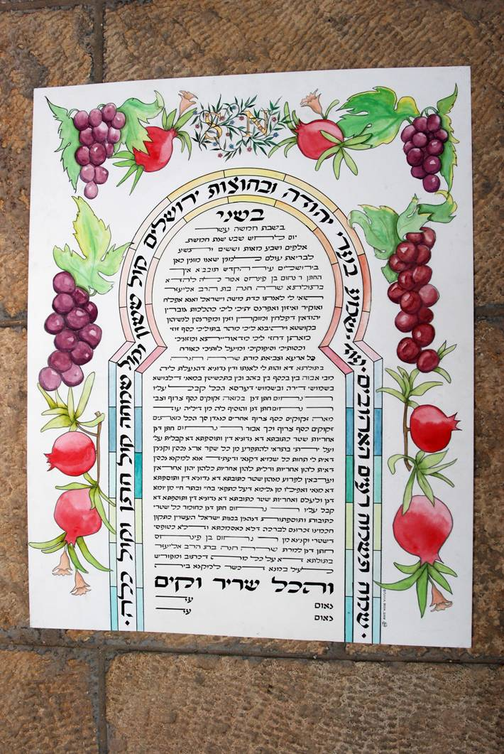 Pomegranate and Grape Ketubah