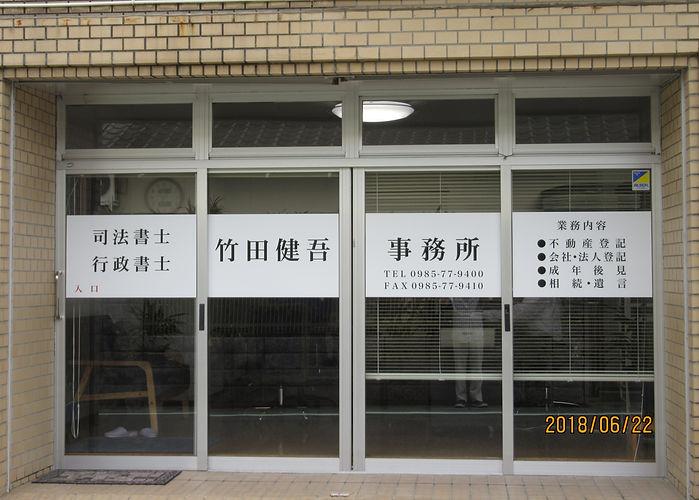 司法書士・行政書士 竹田健吾事務所 外観