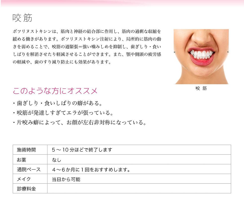 銀座 歯ぎしり 治療,東京 歯ぎしり 治療,歯ぎしり ボトックス,エラが気になる,