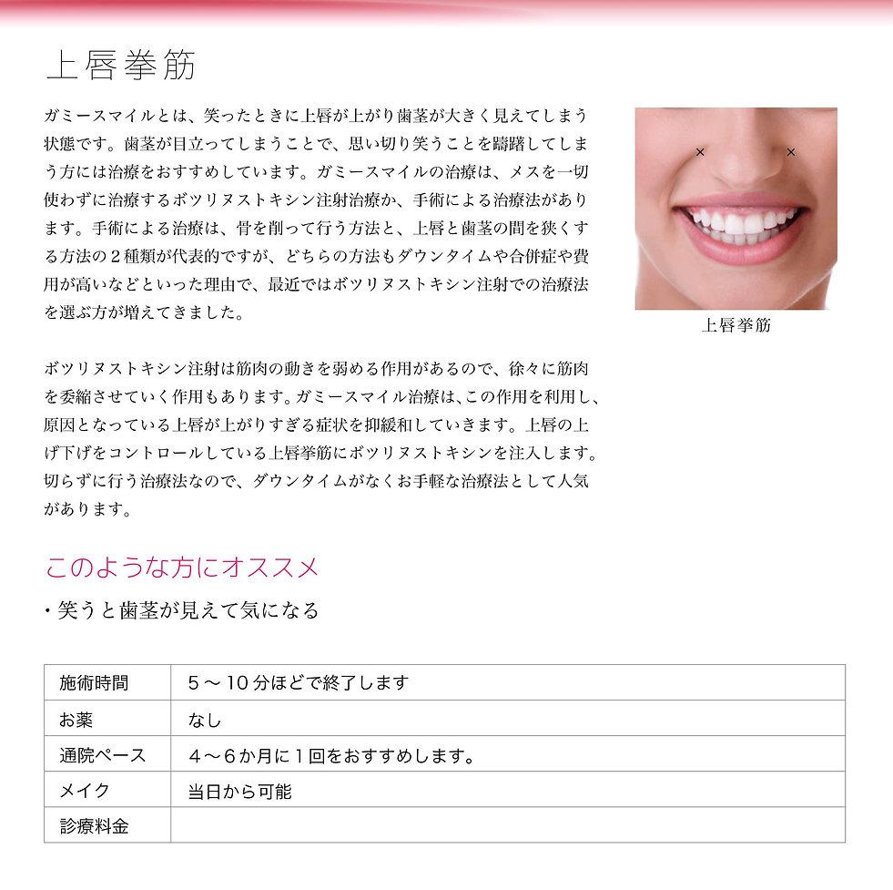 銀座 ガミースマイル 治療,ガミースマイル ボトックス,ガミースマイル ボツリヌス,歯茎が見えてしまう,歯茎が見える 治療,