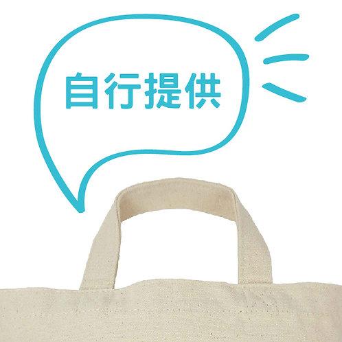 自行提供 帆布袋 / 帆布片 (請先與我們聯絡)