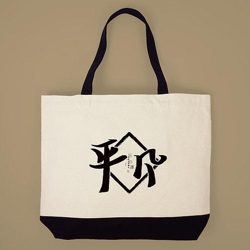 平凡 II-帆布購物袋