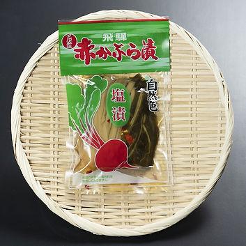 飛騨赤かぶら漬(かぶら菜、塩漬).jpg