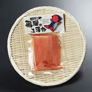 ふるさと飛騨のお漬物(赤かぶ風味の大根塩漬).jpg