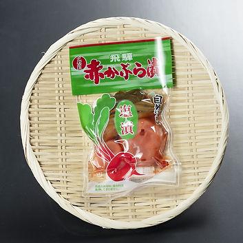 赤かぶら漬 (塩漬、長漬、小).jpg