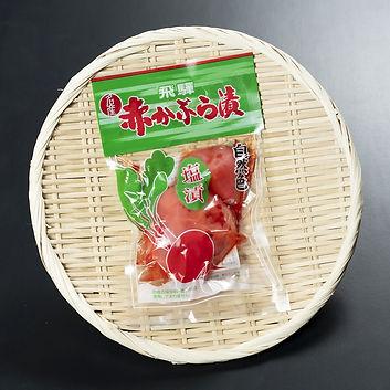 赤かぶら漬-(塩漬、丸小).jpg