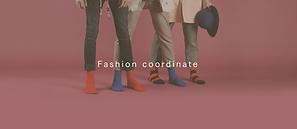 ファッションコーディネート-min.png