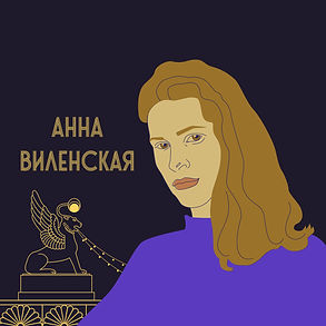 Виленская_Instagram.jpg