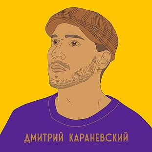 Карневский_сайт.jpg