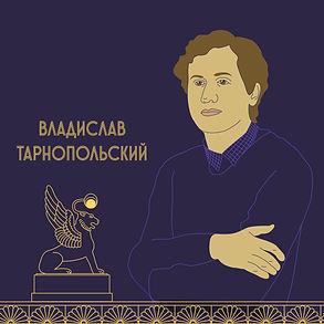 Тарнопольский_Instagram_светлый.jpg