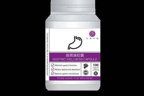 肠胃康胶囊 GASTRIC WELLNESS CAPSULE