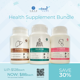 Health-Supplement-bundle.png