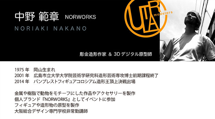 plate_nakano.jpg